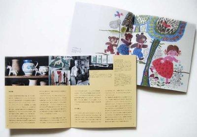 画像1: レイク・カーロイ展オリジナル図録